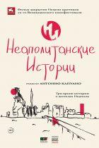 Неаполитанские истории
