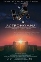 Астрономия. 10 шагов сквозь небо. Энергия вселенной