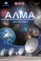 Энергия вселенной. АЛМА — окно в тайны Вселенной