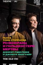 TheatreHD: NT: Розенкранц и Гильденстерн мертвы