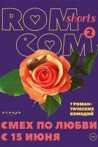 RomCom-2