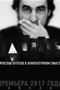 NAUHAUS. Вячеслав Бутусов в архитектурном смысле
