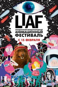LIAF 2018: Лондонский международный анимационный фестиваль