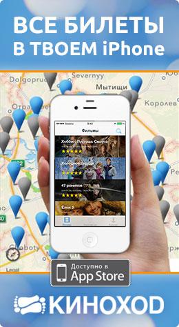 Киноход для iPhone