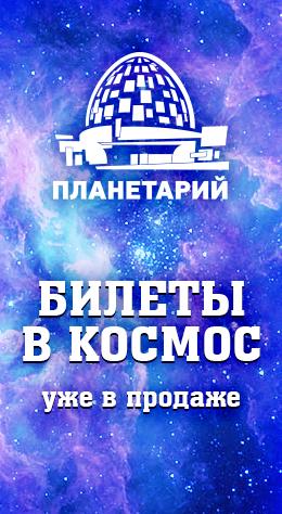 Билеты в Московский Планетарий