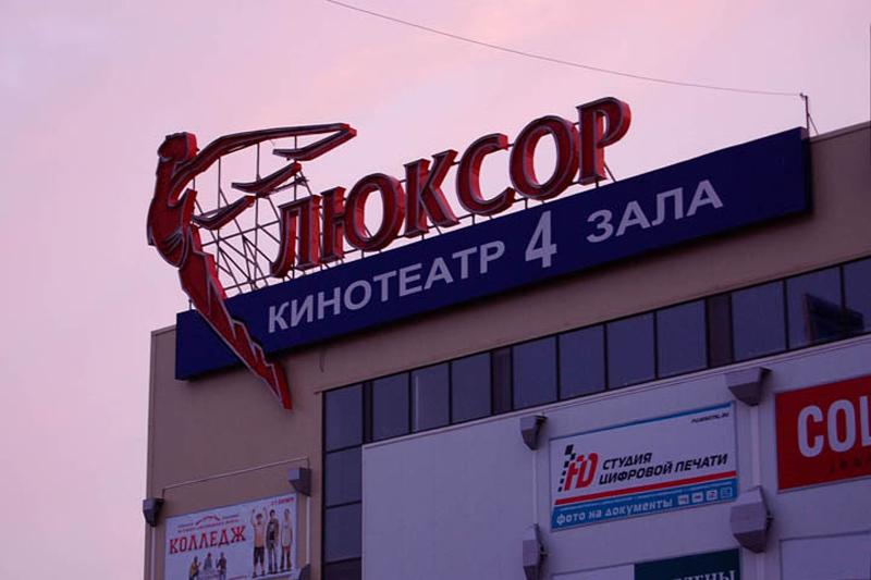 Кинотеатр Люксор Сергиев Посад