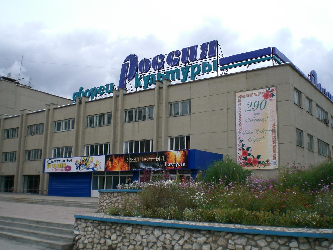ДК Россия