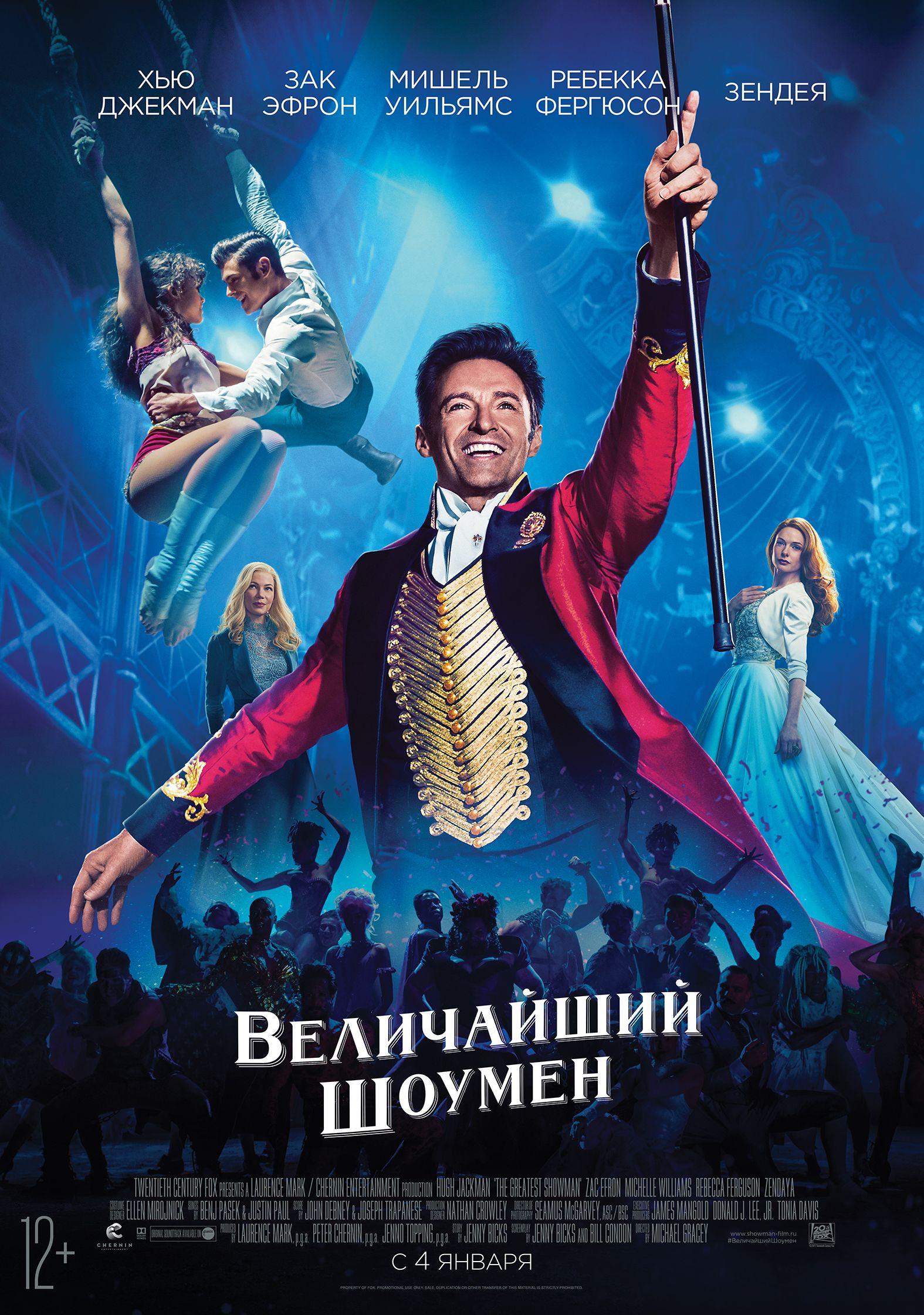 Прометей миасс кинотеатр расписание на 5 декабря