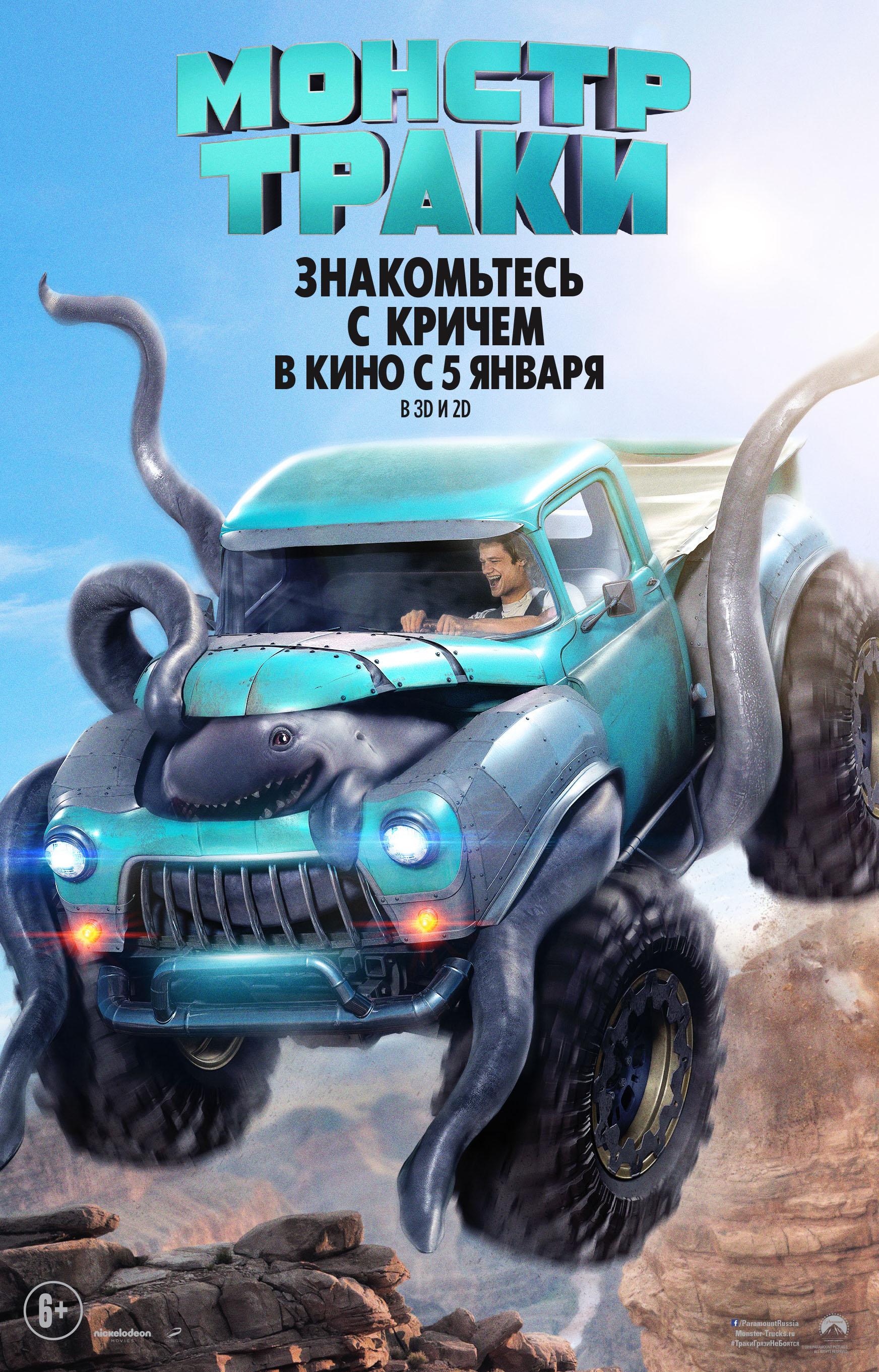 Монстр-траки (2017)