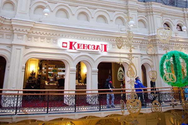 ГУМ Кинозал