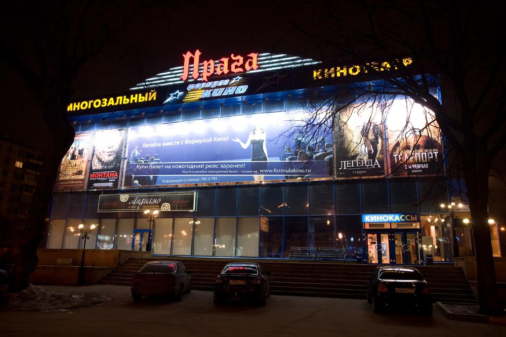 Кинотеатр «Формула Кино Прага»