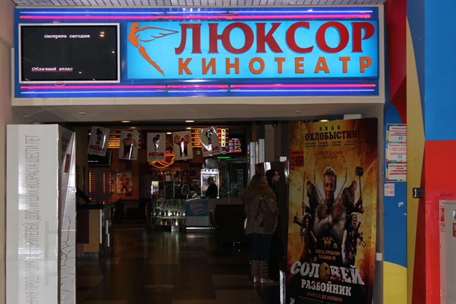 Кинотеатр Люксор Воскресенск