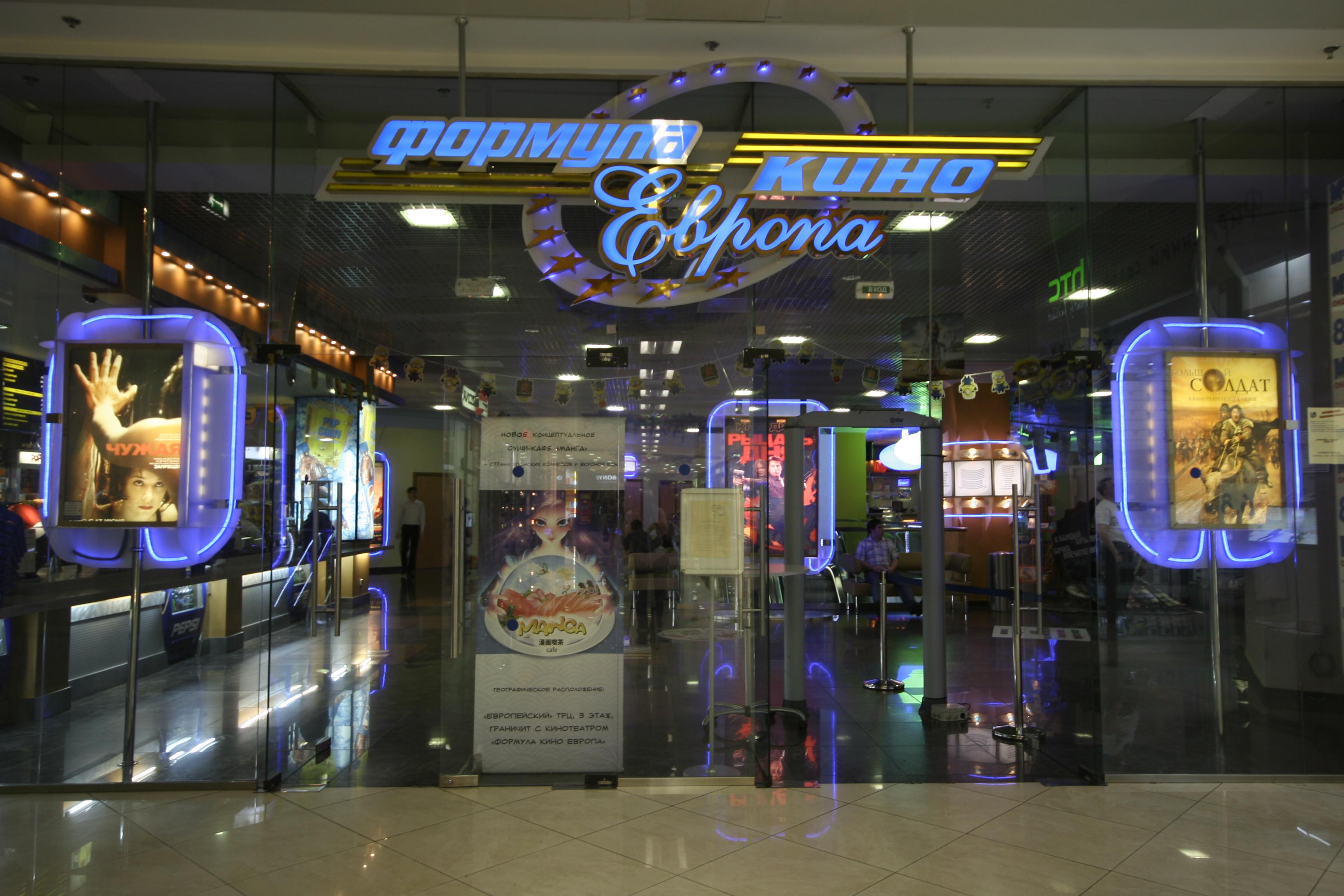 Кинотеатр «Формула Кино Европа»