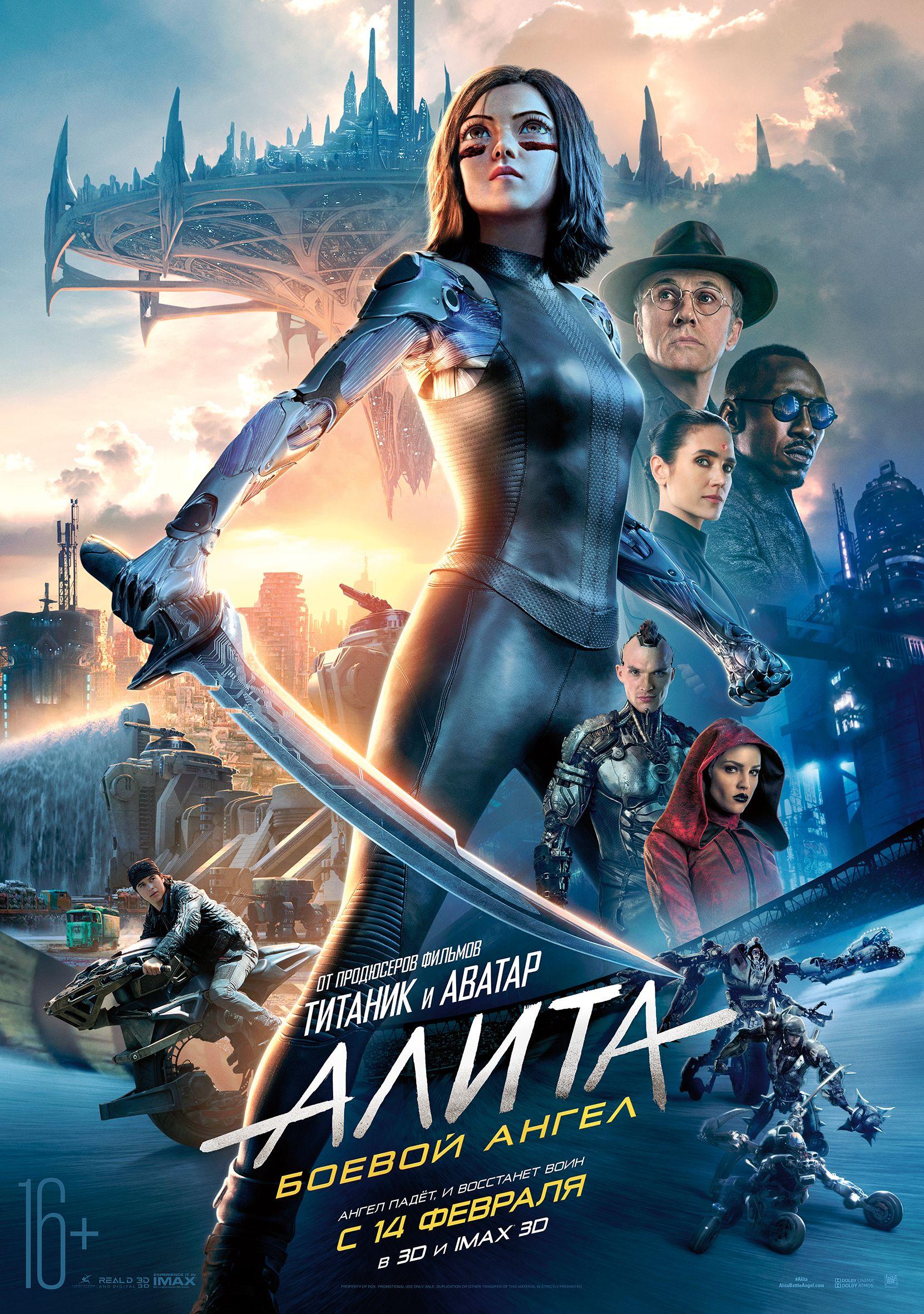 Алита: Боевой ангел / Alita: Battle Angel (2019) TS