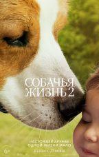 Собачья жизнь 2