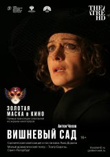 TheatreHD: Вишневый сад