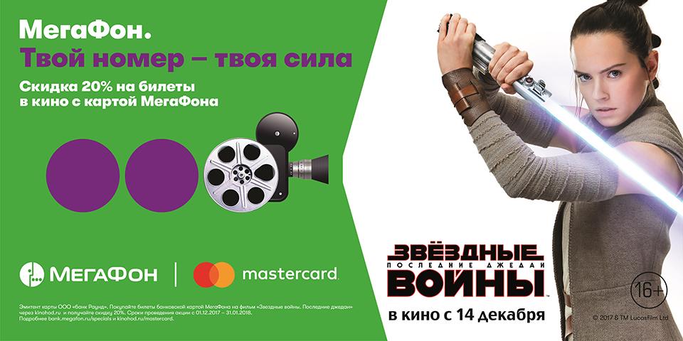 Билет в кино со скидкой в 20 сколько стоит билет в кинотеатр премьер